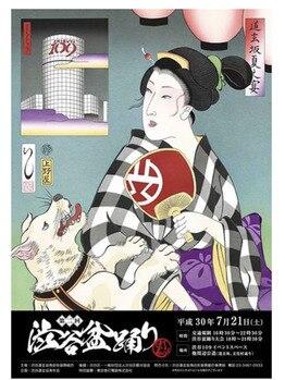 渋谷盆踊り大会2018