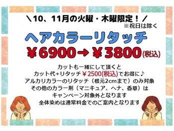 10月・11月限定のキャンペーン!!