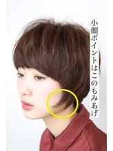 ショートヘアの小顔のポイント