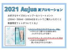 Aujua夏プロモーションご予約承り中!