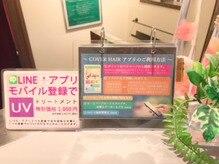 UVコートキャンペーン♪【大宮】