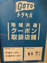GoToトラベル地域共通クーポンの電子クーポンも取り扱いが始まりました。