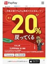 PayPay払い20%還元!!!
