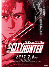 劇場版『CITY HUNTER』