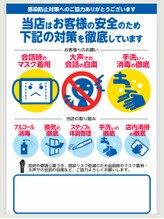 感染防止対策について