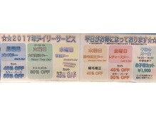 Ash草加店ブログ☆デイリーサービス☆