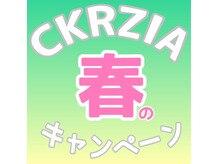 クリッツァ春のキャンペーン