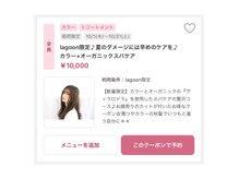 ❁lagoon限定クーポン☆リニューアル!!!❁