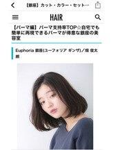 【畑ブログ】銀座パーマ支持率TOPと掲載されました☆