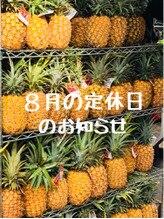 8月のANCHOR (^_-)-☆