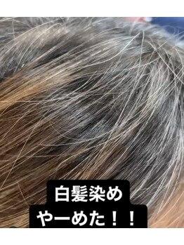 白髪染め…辞めてみた(^_-)-☆