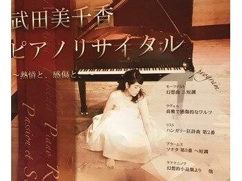 ピアノリサイタル♪