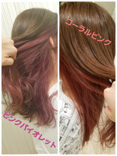 インナーカラーピンクでも色の変化つけれます(^^)/