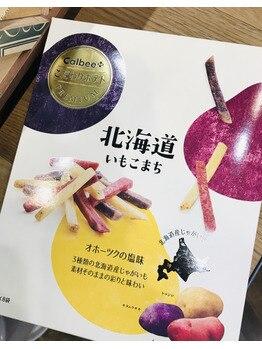 北海道のお菓子頂きました(^O^)