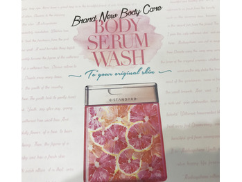 E STANDARD ★BODY SERUM WASH取扱開始