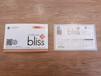 当店のポイントカード【北浦和】