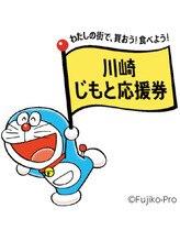 川崎地元応援券第二弾使えます!