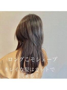 綺麗な髪はカットでキマる★