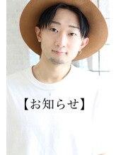 【今井からのお知らせ】