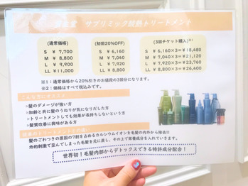 酸熱トリートメントキャンペーン☆【南柏】