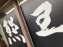 地元の はせ川 RiRe sharesalon(リルシェアサロン)東京 錦糸町  シェアサロン 面貸し  業務委託  フリーランス  美容室  美容院 独立 開業