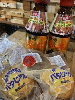 北海道ショップのお土産!