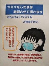新型コロナウイルス対策について Part2