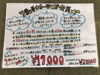 染め放題のカラーチケット!!