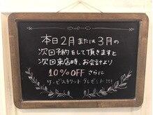 名駅店の次回予約★