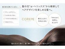 【新メニュー】髪質改善トリートメント  2