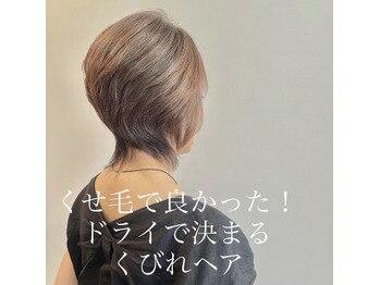 くせ毛を楽しむくびれヘア