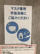 コロナウイルス感染拡大防止対策について