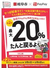 PayPay×岐阜市コラボキャンペーン 第2弾始まります!