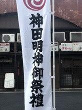 神田の祭り
