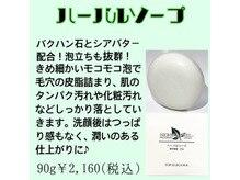 ハーバルピールプログラムで使用する化粧品♪part1