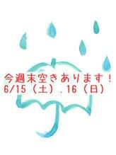6/15.16 今週土日空きまだありまーす!!