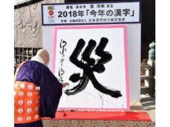 今年の漢字一文字