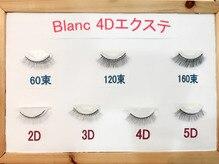 4Dエクステ比較