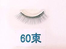 4Dボリュームラッシュ☆60束(240本)