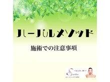 【元町店限定】ハーバルメソッド~施術での注意事項~
