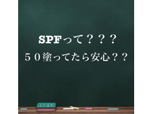 本日空きあり!当日予約も受付中♪SPFについて☆