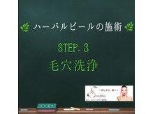 【元町店限定】ハーバルピールの施術♪STEP3 毛穴洗浄