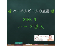 【元町店限定】ハーバルピールの施術♪STEP4 ハーブ導入