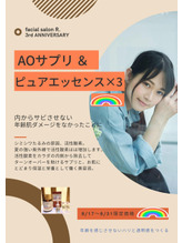 facial salon R. 3周年感謝祭♪