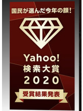 Yahoo! 2020!検索コスメ部門受賞