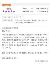 マツゲエクステデザイン診断☆