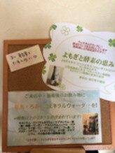 静岡市清水区で「よもぎ蒸し」☆冷え症を改善して美しく