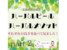 【元町店限定】ハーバルピールとハーバルメソッドを比較♪part2