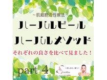 【元町店限定】ハーバルピールとハーバルメソッドを比較♪part4