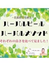 【横浜元町店限定】ハーバルピールとハーバルメソッドを比べて見ました!